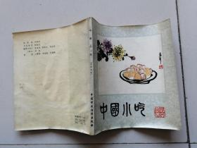 中国小吃【北京风味】书后几页有水印