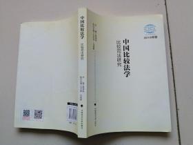 中国比较法学:比较司法研究(2016年卷)