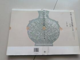 中国工艺美术史新编(第2版)