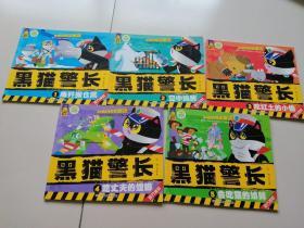 中国经典获奖童话·黑猫警长 【5本合售】