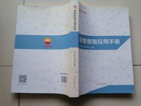 销售数据应用手册