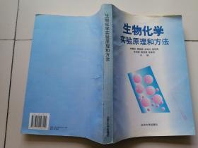 生物化学实验原理和方法