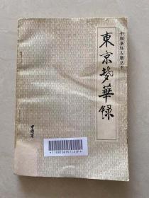 东京梦华录(中国烹饪古籍丛刊)