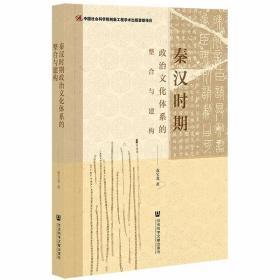 秦汉时期政治文化体系的整合与建构 9787520182614