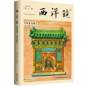西洋镜:中国建筑陶艺