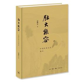 肚大能容:中国饮食文化散记 9787108069092