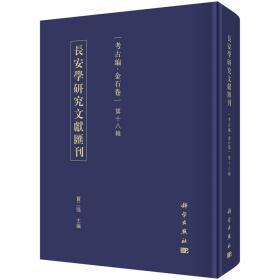 长安学研究文献汇刊·考古编·金石卷·第十八辑 9787030690838
