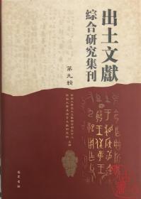 出土文献综合研究集刊(第九辑) 9787553112008