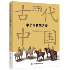 中学生博物之旅·古代中国 9787517608332