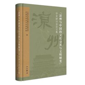 凉州与中国的文化交流与文明嬗变学术研讨会论文集 9787547518540