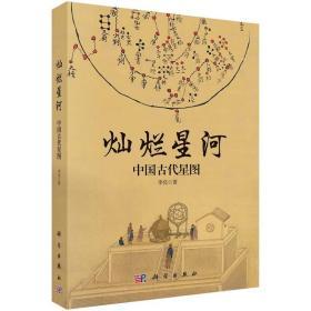 灿烂星河:中国古代星图 9787030673855