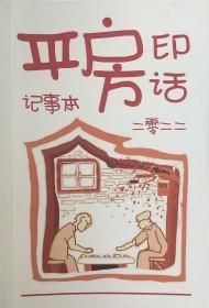 平房印话记事本(2022)