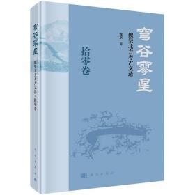 穹谷寥星:魏坚北方考古文选·拾零卷 9787030695536