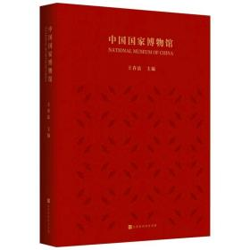 中国国家博物馆 9787569934403
