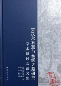 克孜尔石窟与丝绸之路研究学术研讨会论文集 9787547926079