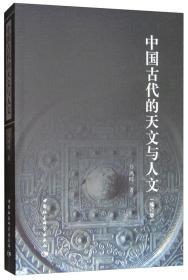 中国古代的天文与人文(修订版) 9787500452850