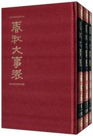 春秋大事表(全三册) 9787101012187