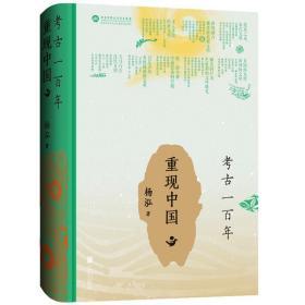 考古一百年:重现中国 9787559651334