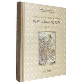 丝绸之路研究集刊(第六辑) 9787100195935