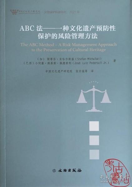 ABC法--一种文化遗产预防性保护的风险管理方法(2021年)/文物保护科技系列
