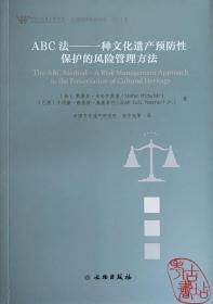 ABC法:一种文化遗产预防性保护的风险管理方法 9787501065998