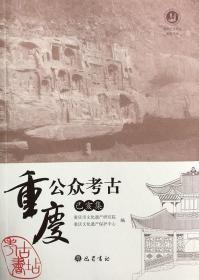 重庆公众考古(己亥集) 9787553113920