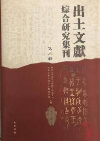 出土文献综合研究集刊(第八辑) 9787553111292