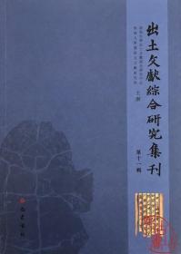 出土文献综合研究集刊(第十一辑) 9787553113531