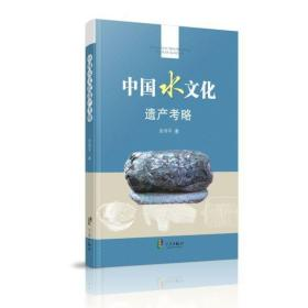 中国水文化遗产考略 9787552621792