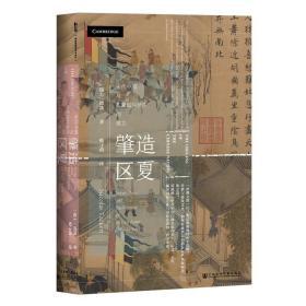 肇造区夏:宋代中国与东亚国际秩序的建立 9787520156363