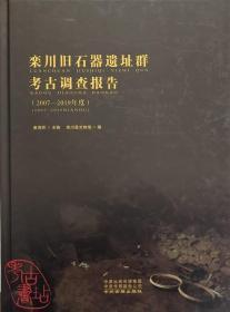 栾川旧石器遗址群考古调查报告(2007-2019年度) 9787534896286