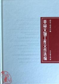革命文物工作文件选编 9787501071364