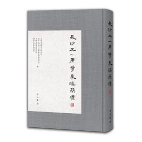 长沙五一广场东汉简牍(陆) 9787547517956