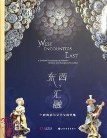 东西汇融:中欧陶瓷与文化交流特集 9787547927113