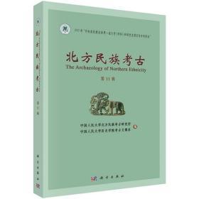 北方民族考古  第11辑