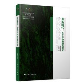 玄玉时代:五千年中国的新求证 9787208157439