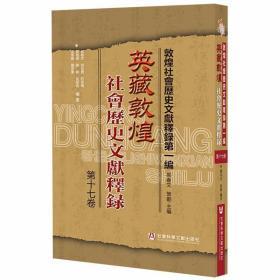 敦煌社会历史文献释录第一编:英藏敦煌社会历史文献释录第十七卷 9787520185004