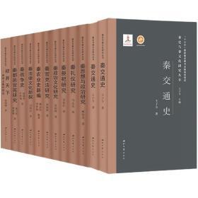 秦史与秦文化研究丛书(全十二册)