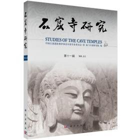 石窟寺研究(第十一辑) 9787030695321