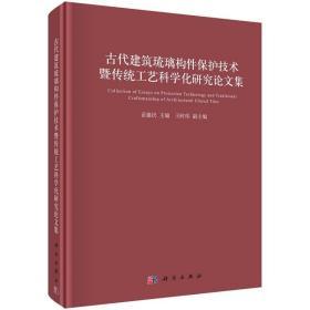 古代建筑琉璃构件保护技术暨传统工艺科学化研究论文集 9787030694362