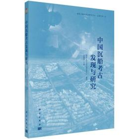 中国沉船考古发现与研究 9787030697226