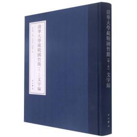 清华大学藏战国竹简(柒-玖)文字编 9787547517482