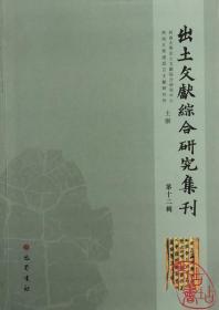 出土文献综合研究集刊(第十二辑) 9787553114385