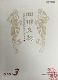 四川文物2020.3