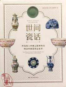 世间瓷话:世茂海上丝绸之路博物馆明清外销瓷珍品集萃 9787547926079