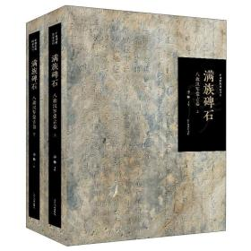 满族碑石:八旗汉军蒙古卷(上下) 9787549720576