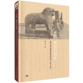 市场、观念与国家:近代中国文物保护制度的形成(1840-1934) 9787030692313