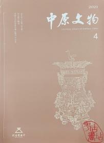 中原文物2021.4