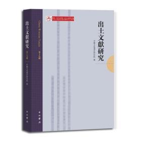 出土文献研究(第十九辑) 9787547517918