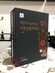 【签名本】西藏绘画风格史(上下册) 9787530598054